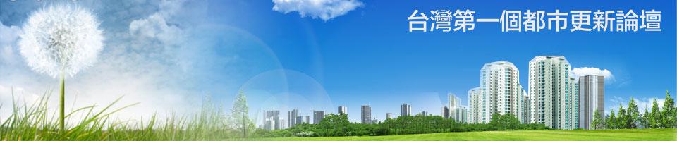 台灣第一個都市更新論壇